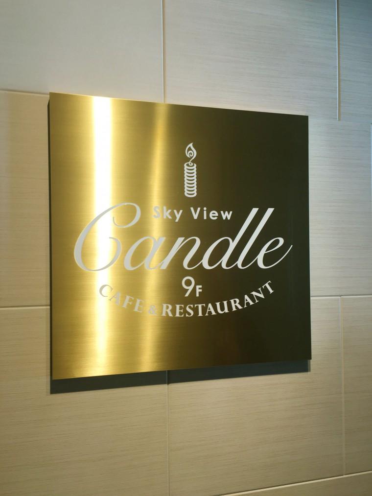松江ニューアーバンホテル スカイビューキャンドル12