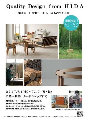 2017日進木工展示会はがき(確認用)